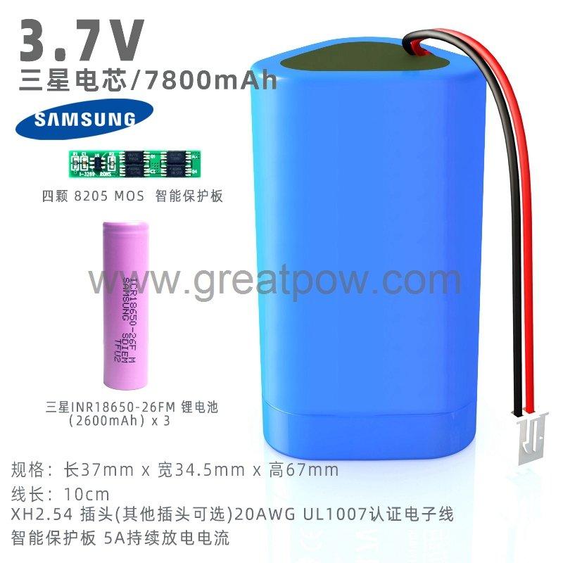 1S3P 18650 SAMSUNG LNR18650 26FM 7800MAH 5A li-ion battery pack with XH2.54 1
