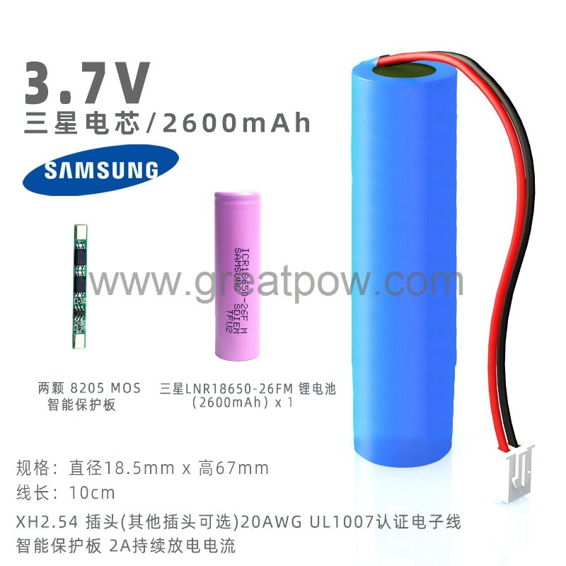 1S1P 18650 SAMSUNG LNR18650 26FM 2600MAH 2A li-ion battery pack with XH2.54 6