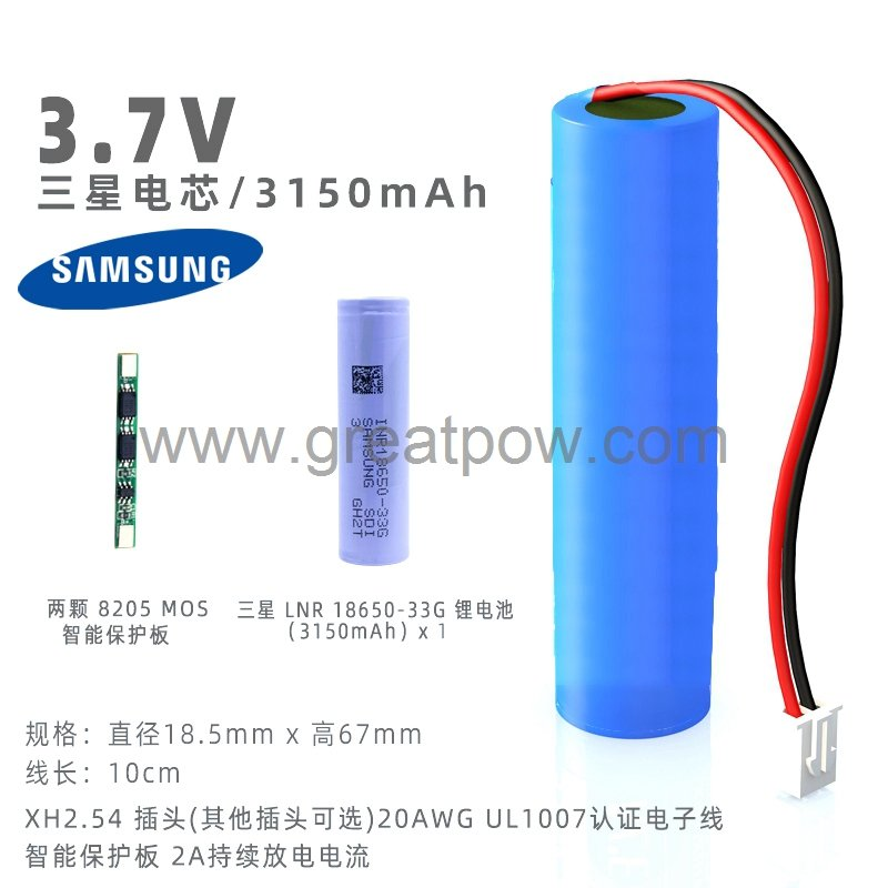1S1P 18650 SAMSUNG LNR18650 33G 31500MAH 2A li-ion battery pack with XH2.54 7