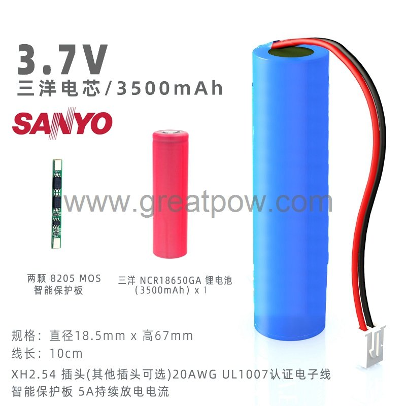 1S1P 18650 SANYO NCR18650GA 3500MAH 5A li-ion battery pack with XH2.54 7