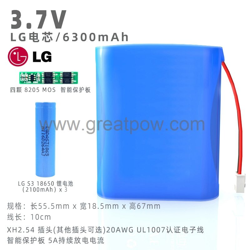 1S3P 18650 LG S3 18650 6300MAH 5A li-ion battery pack with XH2.54 5