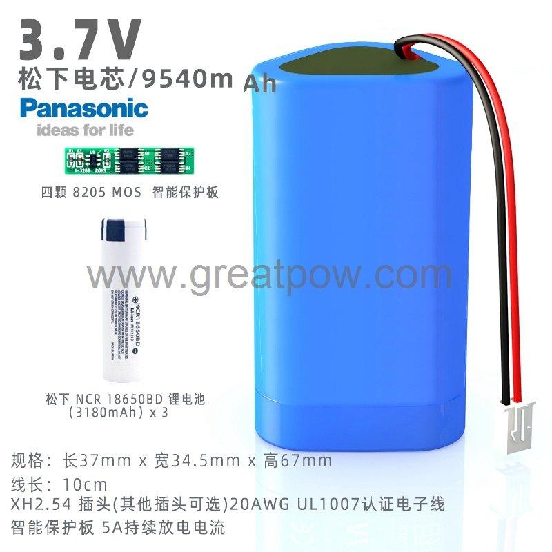 1S3P 18650 Panasonic NCR18650BD 9540MAH 5A li-ion battery pack with XH2.54 6