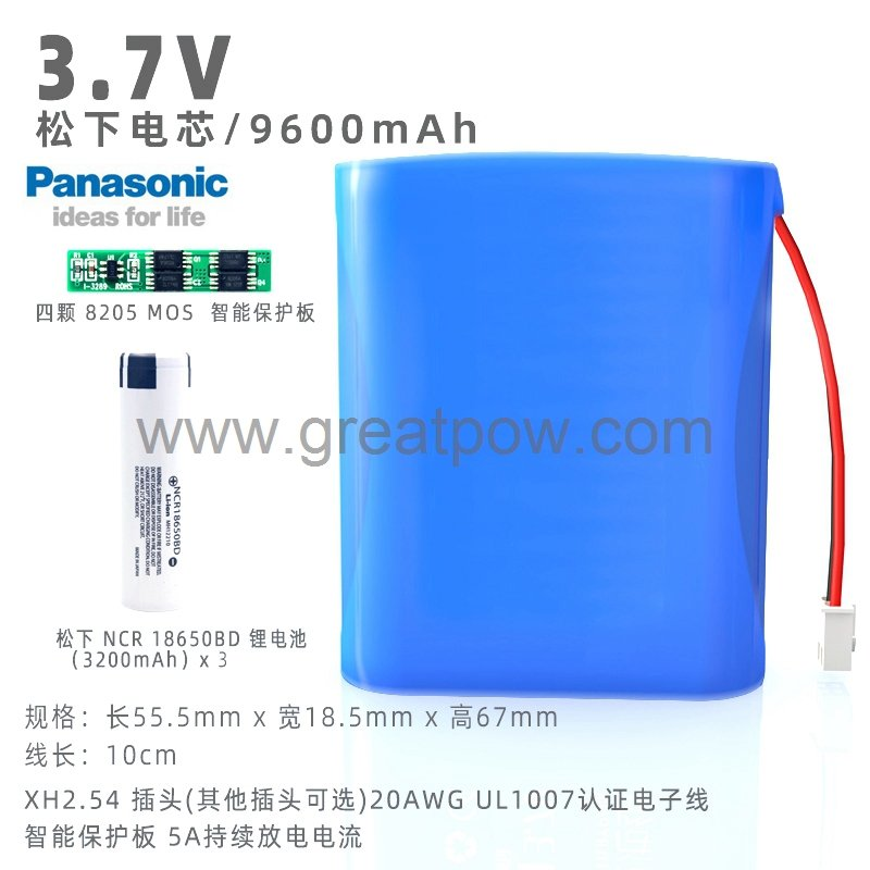 1S3P 18650 Panasonic NCR18650BD 9600MAH 5A li-ion battery pack with XH2.54 7