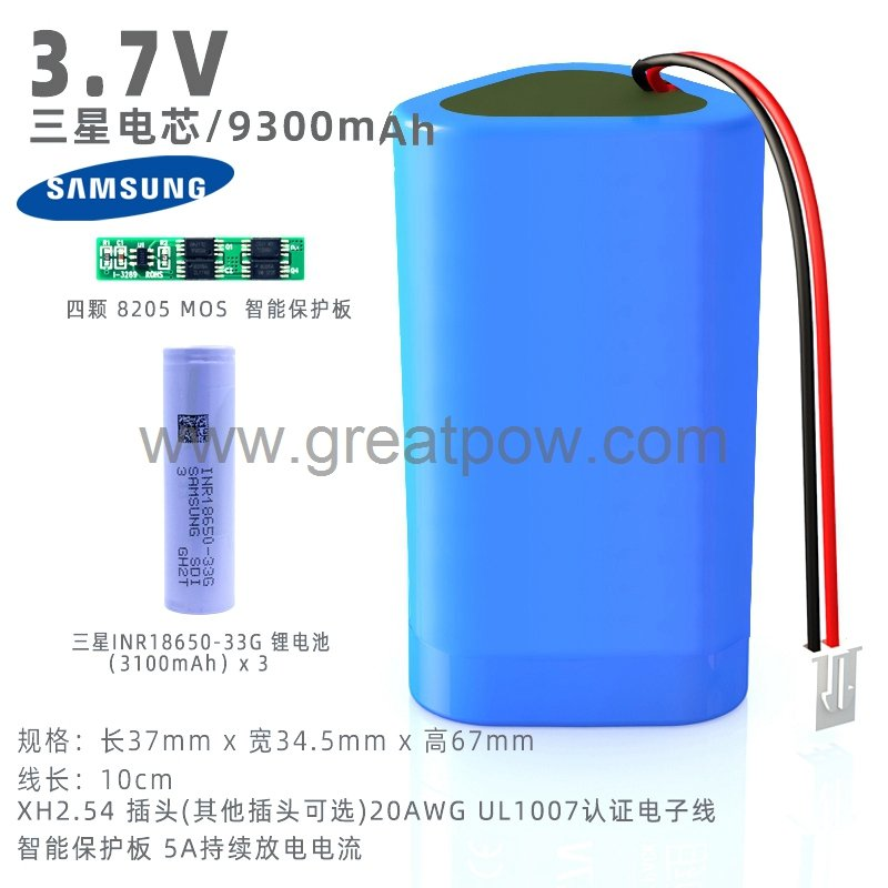 1S3P 18650 SAMSUNG INR18650 33G 9300MAH 5A li-ion battery pack with XH2.54 8