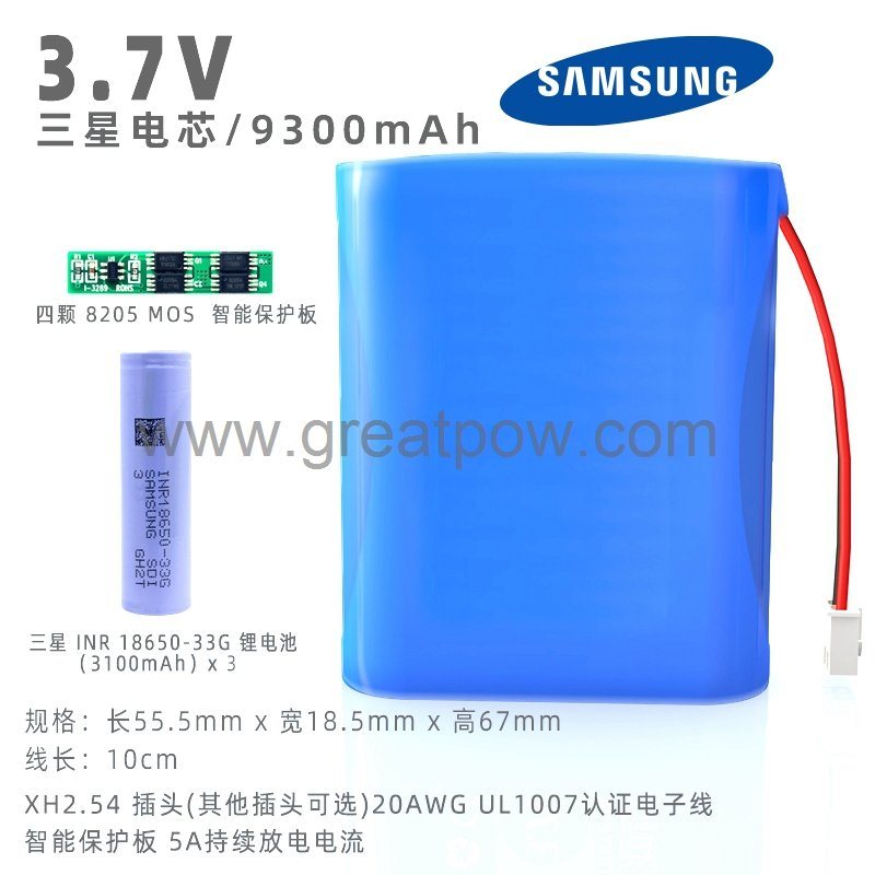 1S3P 18650 SAMSUNG INR18650 33G 9300MAH 5A lithium-ion battery pack with XH2.54 9